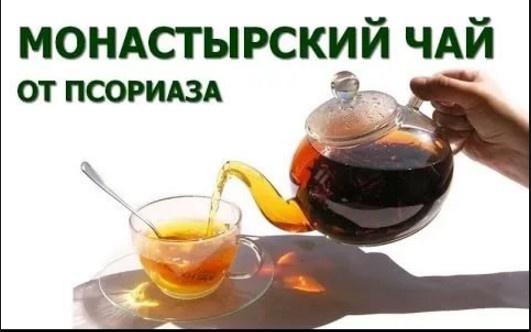 отзывы монастырский чай от паразитов